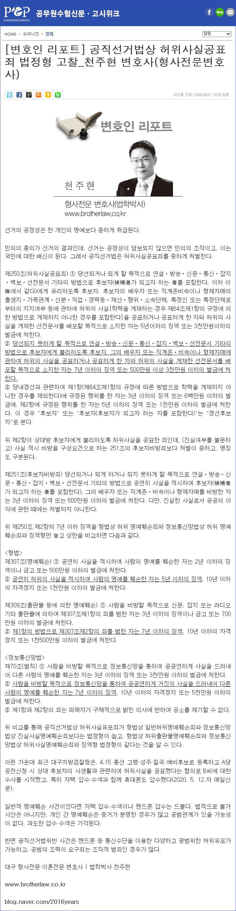 200521-변호인리포트(공직선거법상 허위사실공표죄 법정형 고찰)-블로그용.png
