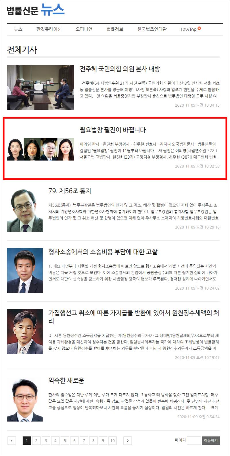온라인 메인_뉴스(월요법창 필진이 바뀝니다)-2020. 11. 9-테두리.png