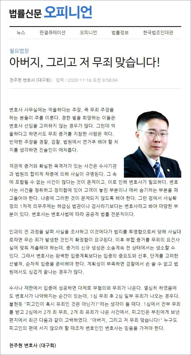 201116-법률신문_월요법창_아버지, 그리고 저 무죄 맞습니다(대구성범죄전문변호사 천주현 박사).png