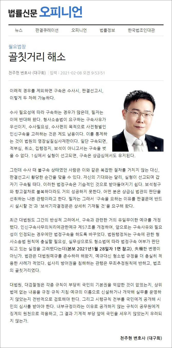 210208-법률신문_월요법창_골칫거리 해소(대구형사사건전문변호사 천주현 박사).png