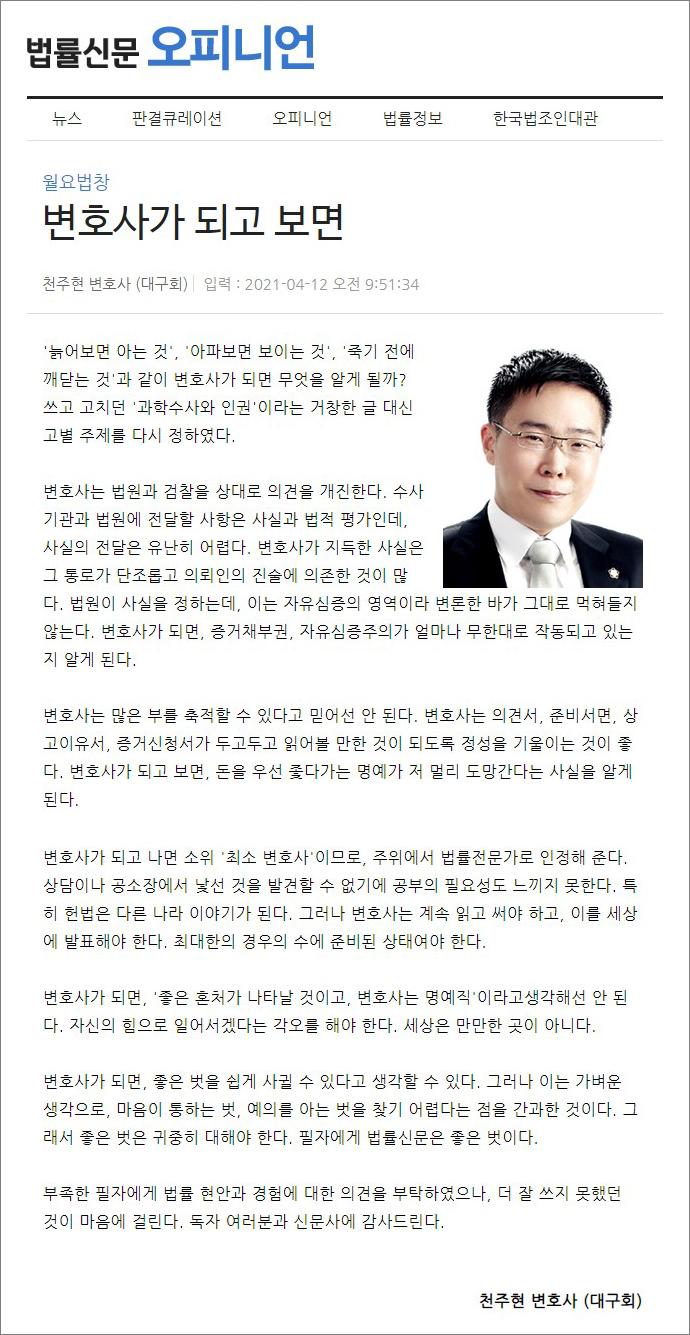 210412-법률신문_월요법창_변호사가 되고 보면(대구변호사 천주현 박사).png